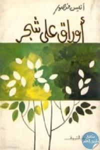 7149139 - تحميل كتاب أوراق على شجر pdf لـ أنيس منصور