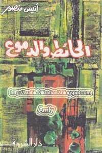 787a8 123 - تحميل كتاب الحائط والدموع pdf لـ أنيس منصور