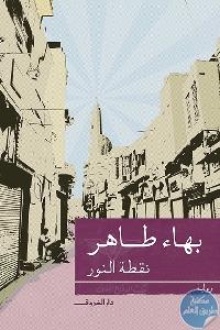 7a8fcc34 b517 43c7 9956 7c795d875acd - تحميل كتاب نقطة النور - رواية pdf لـ بهاء طاهر