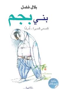 86040f4f 0fed 474c be02 1f31bc155012 1 - تحميل كتاب بني بجم - قصص pdf لـ بلال فضل
