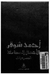 87da2 74 - تحميل الأعمال الكاملة (المسرحيات) pdf لـ أحمد شوقي