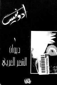 8f4fa 13 - تحميل كتاب ديوان الشعر العربي ( جزئين) pdf لـ أدونيس