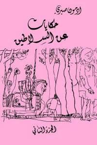 8f52c 85 - تحميل كتاب حكايات عن السلاطين - الجزء الثاني pdf لـ إدمون صبري