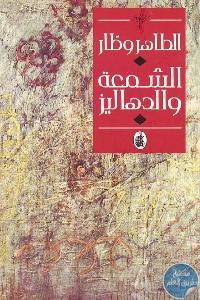 92356 - تحميل كتاب الشمعة والدهاليز - رواية pdf لـ الطاهر وطار