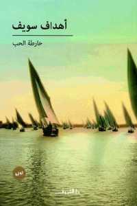 93631 133 - تحميل كتاب خارطة الحب - رواية pdf لـ أهداف سويف