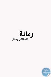 9678430 - تحميل كتاب رمانة - رواية pdf لـ الطاهر وطار