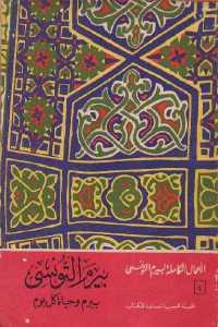 96cf1 31 - تحميل كتاب بيرم وحياة كل يوم pdf لـ بيرم التونسي
