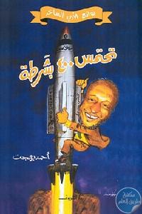 9789770902004 1 - تحميل كتاب تحتمس 400 بشرطة pdf لـ أحمد بهجت