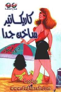 98a22 66 - تحميل كتاب كاريكاتير ساخن جدا pdf لـ أحمد رجب