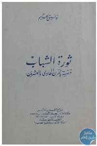 9a396655 260b 4ba6 aa9a b7c6eede8fee - تحميل كتاب ثورة الشباب pdf لـ توفيق الحكيم