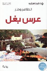 9beeb2cd 6c37 49de 82db d3de96df9107 - تحميل كتاب عرس بغل - رواية pdf لـ الطاهر وطار