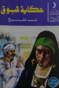 a15a821e 5bd6 4801 8ec5 7a621c0bd782 - تحميل كتاب حكاية شوق - رواية pdf لـ أحمد الشيخ