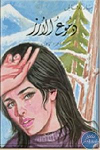 a319d106 d9bd 4065 bcd8 c4488e97eb4e - تحميل كتاب دموع الأرز ( جزئين) pdf لـ بيار روفايل