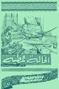 a31a5 80 - تحميل كتاب الخالة عطية - رواية pdf لـ إدمون صبري