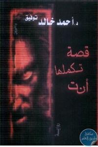 a575bff6 e662 4247 b499 4c5a5c65bf33 - تحميل كتاب قصة تكملها أنت راحل إلى هناك pdf لـ د.أحمد خالد توفيق