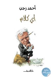 a594c3af 2c49 4bd6 951b 936ca9f30711 - تحميل كتاب أي كلام pdf لـ أحمد رجب