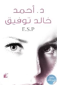 a671d9e0 18f9 4dcd 82e3 3870f160e099 - تحميل كتاب E.S.P (إي إس بي) - مجموعة قصص pdf لـ أحمد خالد توفيق