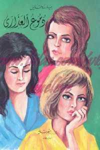 a8978 27 - تحميل كتاب دموع العذارى - قصص pdf لـ بيار روفايل