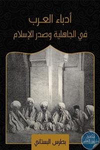 ba3cf9f9 4df6 4037 9b48 9622bb21a119 - تحميل كتاب أدباء العرب في الجاهلية وصدر الإسلام pdf لـ بطرس البستاني