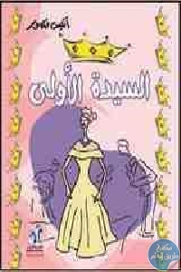 bea142ea 0101 4256 a227 e8eee8b59bb8 - تحميل كتاب السيدة الأولى pdf لـ أنيس منصور