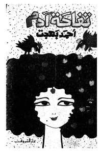 c6984 31 - تحميل كتاب تفاحة آدم pdf لـ أحمد بهجت
