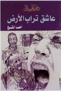 c8f83 15 - تحميل كتاب عاشق تراب الأرض - رواية pdf لـ أحمد الشيخ