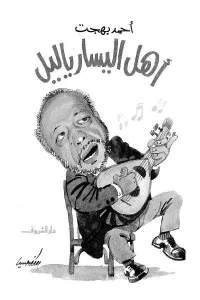 cab5f 27 - تحميل كتاب أهل اليسار ياليل pdf لـ أحمد بهجت