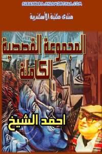 d2690 11 - تحميل كتاب المجموعة القصصية الكاملة pdf لـ أحمد الشيخ