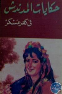 d43e045a 2910 4eaa b7d1 30f89df421ac - تحميل كتاب حكايات المدندش في كفر عسكر - رواية pdf لـ أحمد الشيخ