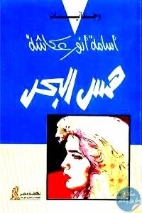 e4874981 52bb 41a0 b499 ec3b1ae37b80 - تحميل كتاب همس البحر - وجدانيات pdf لـ أسامة أنور عكاشة