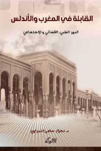 e624f 141 - تحميل كتاب القابلة في المغرب والأندلس ( الدور الطبي ،القضائي والاجتماعي ) pdf لـ نجلاء سامي النبراوي
