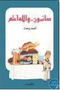 e83e0377 7378 4797 a403 959204815b19 - تحميل كتاب صائمون.. والله أعلم pdf لـ أحمد بهجت