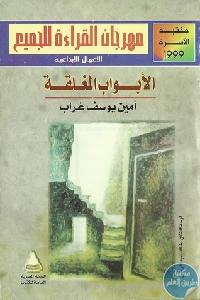 eb85aed0 88c3 4951 94b0 7357b9511552 - تحميل كتاب الأبواب المغلقة - رواية pdf لـ أمين يوسف غراب