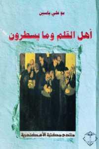 ef936 16 - تحميل كتاب أهل القلم مايسطرون pdf لـ بوعلي ياسين