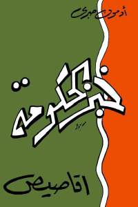 f08a6 86 - تحميل كتاب خبز الحكومة - رواية pdf لـ أدمون صبري