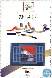 f160b42c 9685 4a80 b9f9 7f69998b67e5 - تحميل كتاب خواتم 2 pdf لـ أنسي الحاج