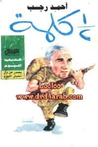 f4a44 68 - تحميل كتاب 1/2 كلمة pdf لـ أحمد رجب