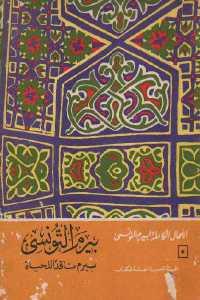 f805e 29 - تحميل كتاب بيرم ناقد للحياة pdf لـ بيرم التونسي