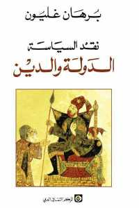 fcd30 139 - تحميل كتاب نقد السياسة : الدولة والدين pdf لـ برهان غليون