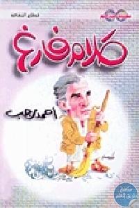 ff075329 e506 400e b308 67c2fd6daac1 - تحميل كتاب كلام فارغ pdf لـ أحمد رجب
