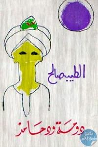 kutub pdf.net 16xud73 - تحميل كتاب دومة ود حامد - سبع قصص pdf لـ الطيب صالح