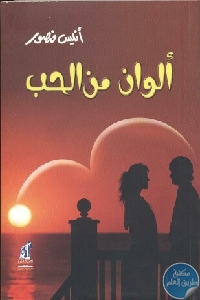 kutub pdf.net n3vK0B - تحميل كتاب ألوان من الحب pdf لـ أنيس منصور