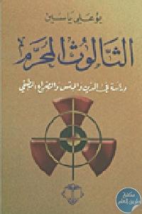 raffy.ws 2207633670221405257587 - تحميل كتاب الثالوث المحرم ( دراسات في الدين والجنس والصراع الطبقي) pdf لـ بوعلي ياسين