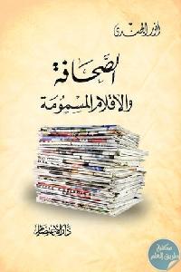 raffy.ws 2496711769421516176179 - تحميل كتاب الصحافة والأقلام المسمومة pdf لـ أنور الجندي