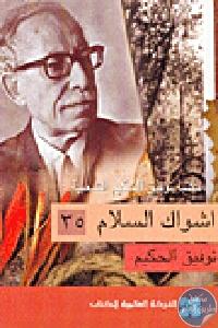 raffy.ws 5l693g5ic - تحميل كتاب أشواك السلام pdf لـ توفيق الحكيم