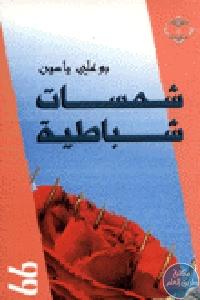 raffy.ws add03lchl1 - تحميل كتاب شمسات شباطية pdf لـ بوعلي ياسين