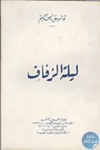 raffy.ws g1943geo4 - تحميل كتاب ليلة الزفاف pdf لـ توفيق الحكيم