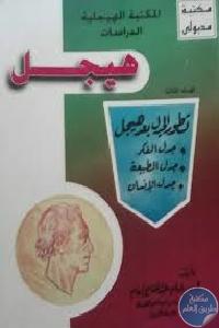 telecharger - تحميل كتاب المكتبة الهجلية الدراسات: المنهج الجدلي عند هيجل (المجلد الأول) pdf لـ إمام عبد الفتاح إمام