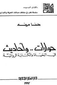 00756 120 - تحميل كتاب حوارات .. وأحاديث في الحياة والكتابة الروائية pdf لـ حنا مينه