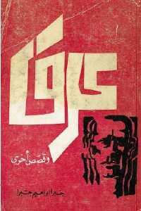 013fb 143 - تحميل كتاب عرق وقصص أخرى pdf لـ جبرا إبراهيم جبرا